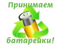 где принимают батарейки в новосибирске условия очень экстремальны